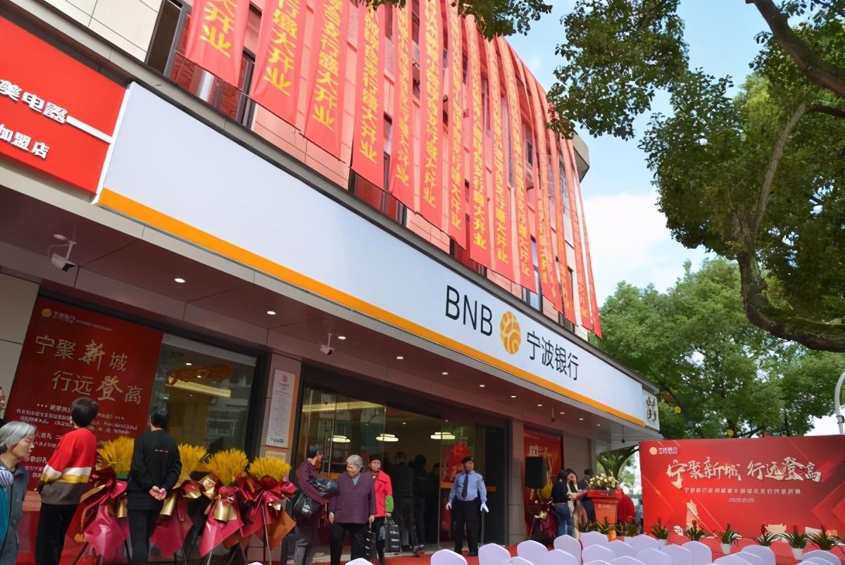 宁聚新城,行远登高!宁波银行杭州新登小微综合支行正式开业