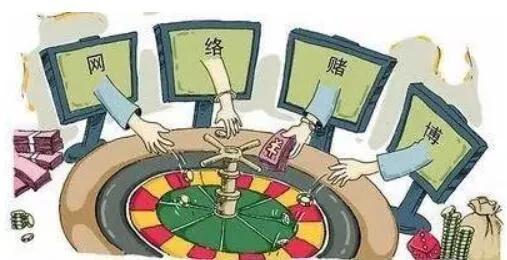 网赌是病,绝无侥幸,小赌要钱,大赌要命