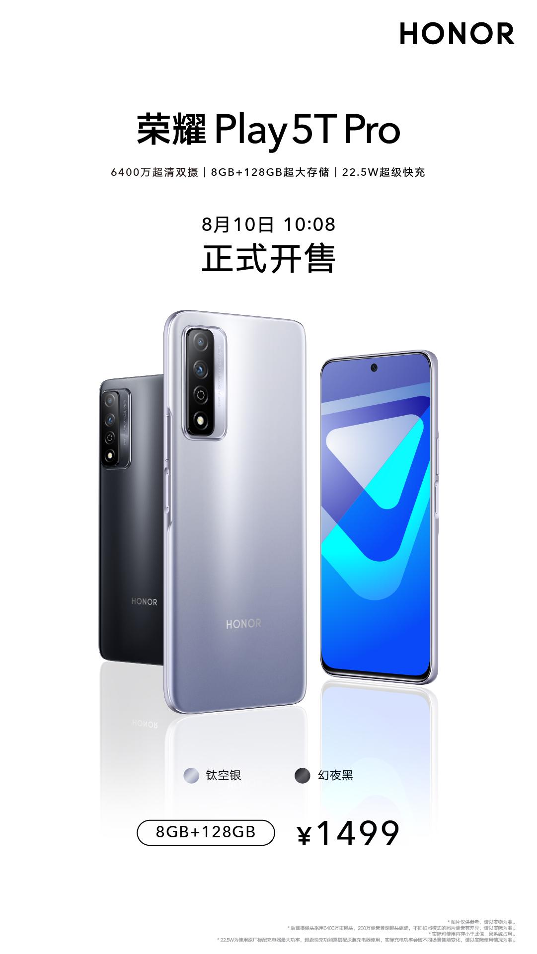 6400万超清双摄、22.5W超级快充 荣耀Play5T Pro今日开售