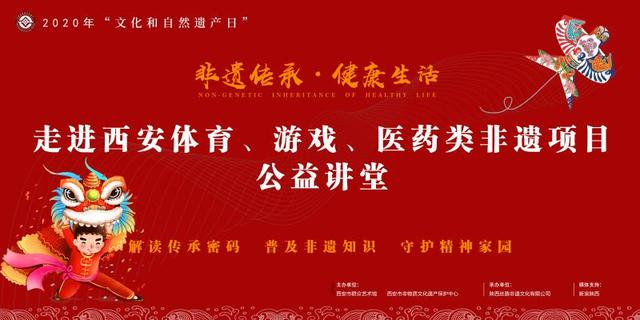 西安:非遗课堂线上开讲,武术医药传承健康生活