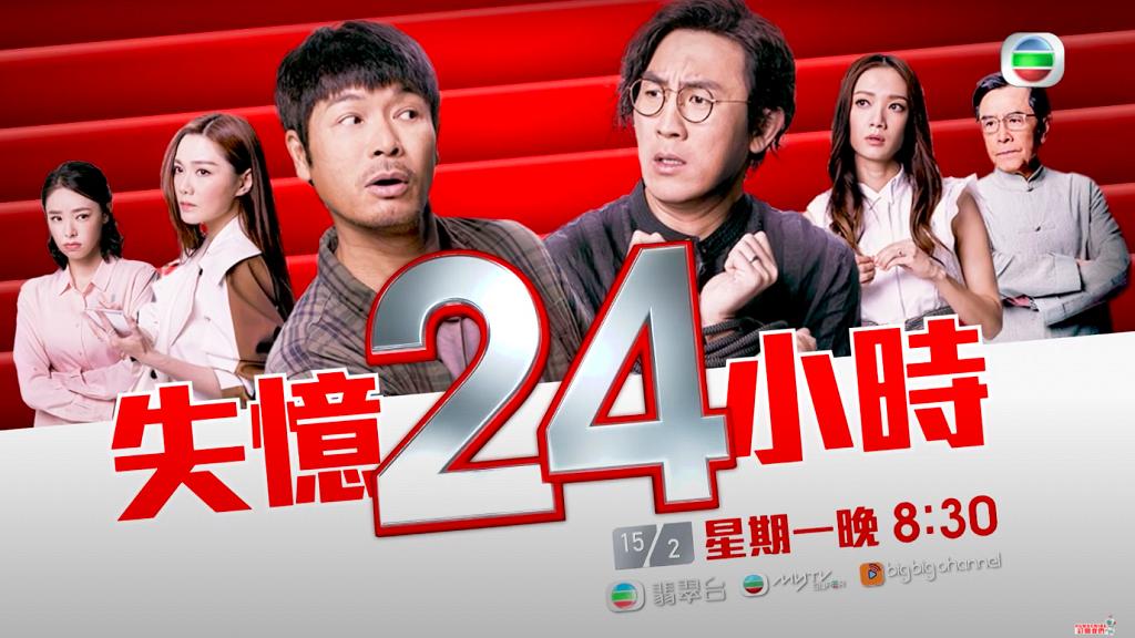 TVB新剧《失忆24小时》收视低开,连三届视帝郭晋安都带不动