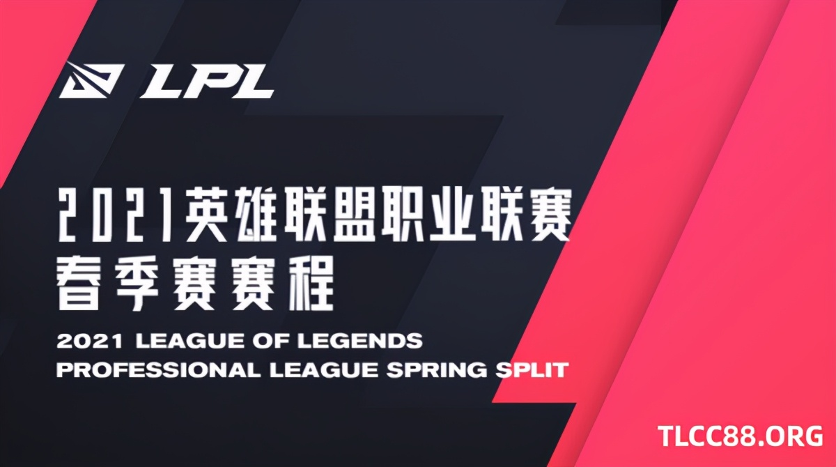 2021LPL春季赛最新赛程公布