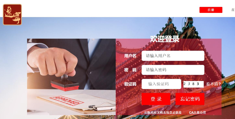 辽宁政府采购网上商城新商城怎么入驻/怎么注册?