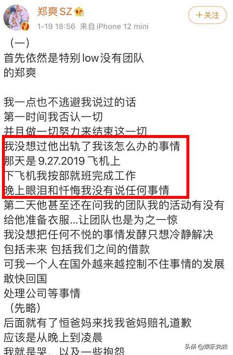大快人心!华鼎奖�正天官方:郑爽冷血无情,撤销    女演员称号