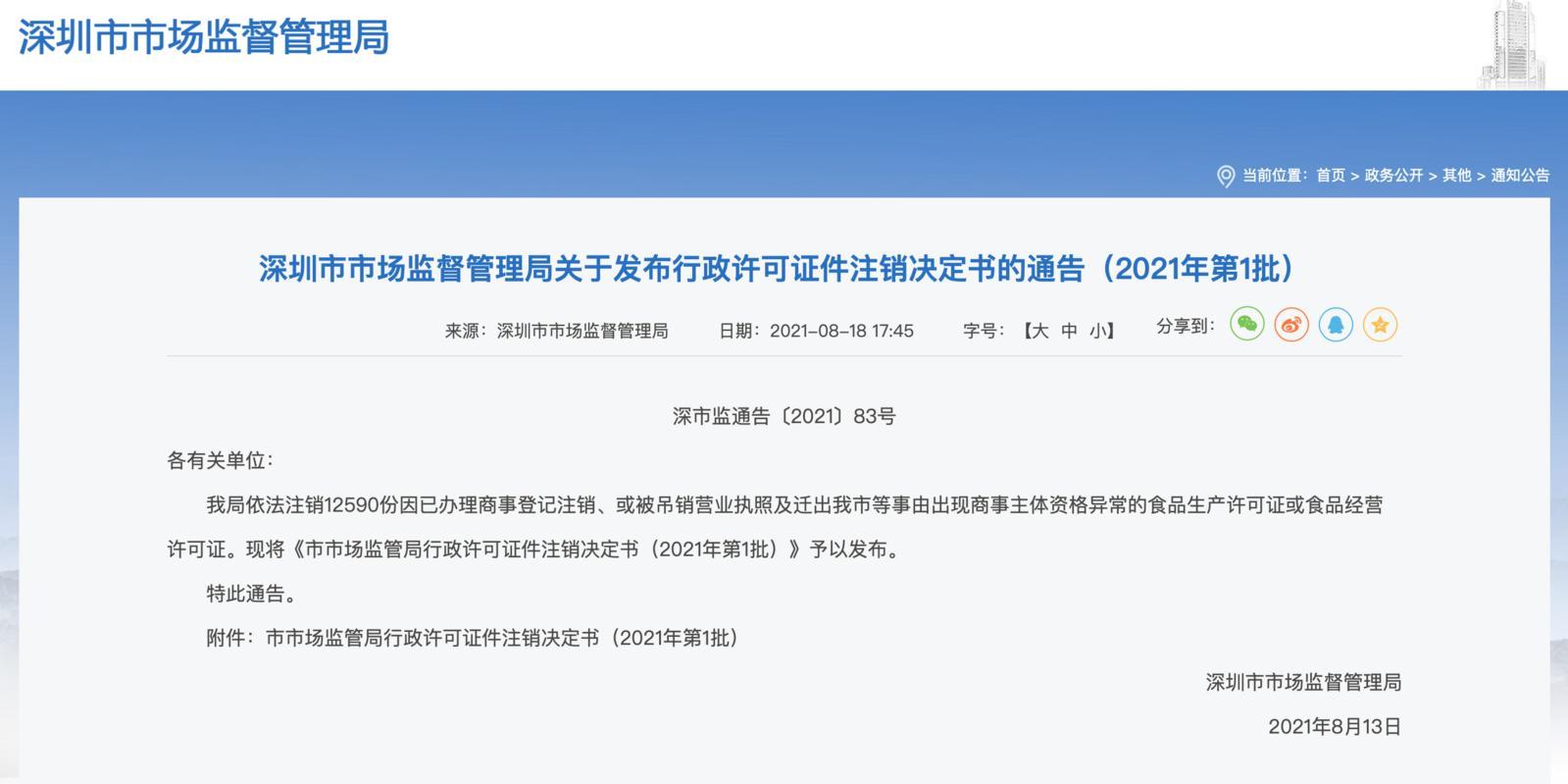 深圳外卖平台请注意!超1.2万份食品生产及经营许可证已注销