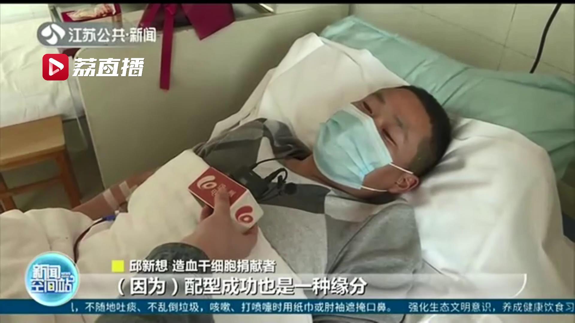 给予也是一种幸福!曾多次无偿献血 徐州一男子成功捐献造血干细胞