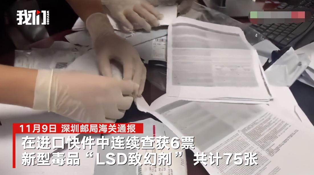 75份吸附于纸面的致幻剂,实拍海关人员划开纸张撕下毒品