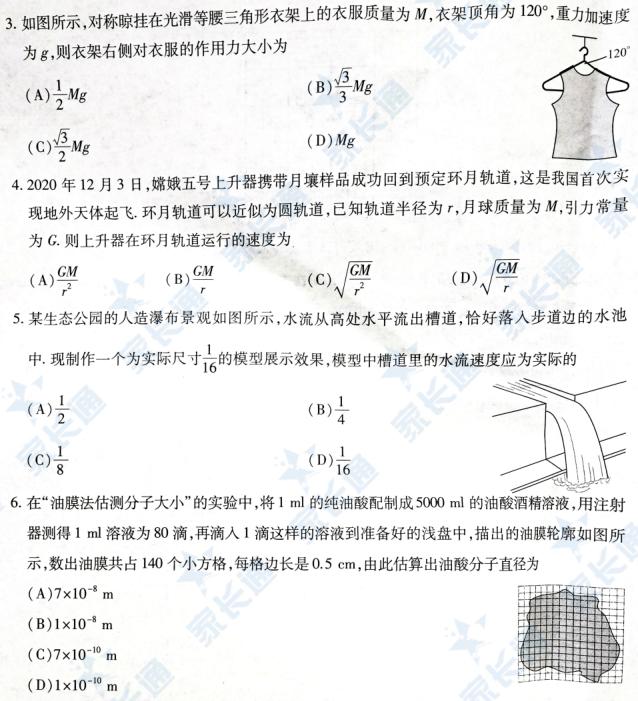 八省联考第二战,英语、物理试卷新鲜出炉,江苏物理卷是否最难?