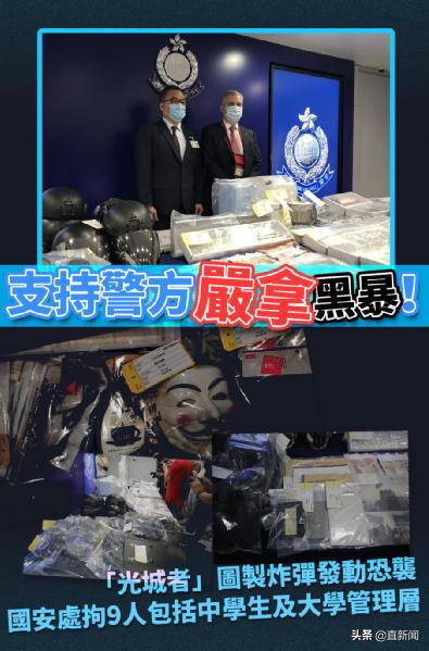 """""""港独""""组织企图炸毁海底隧道、法庭!港警国安处拘捕9人"""