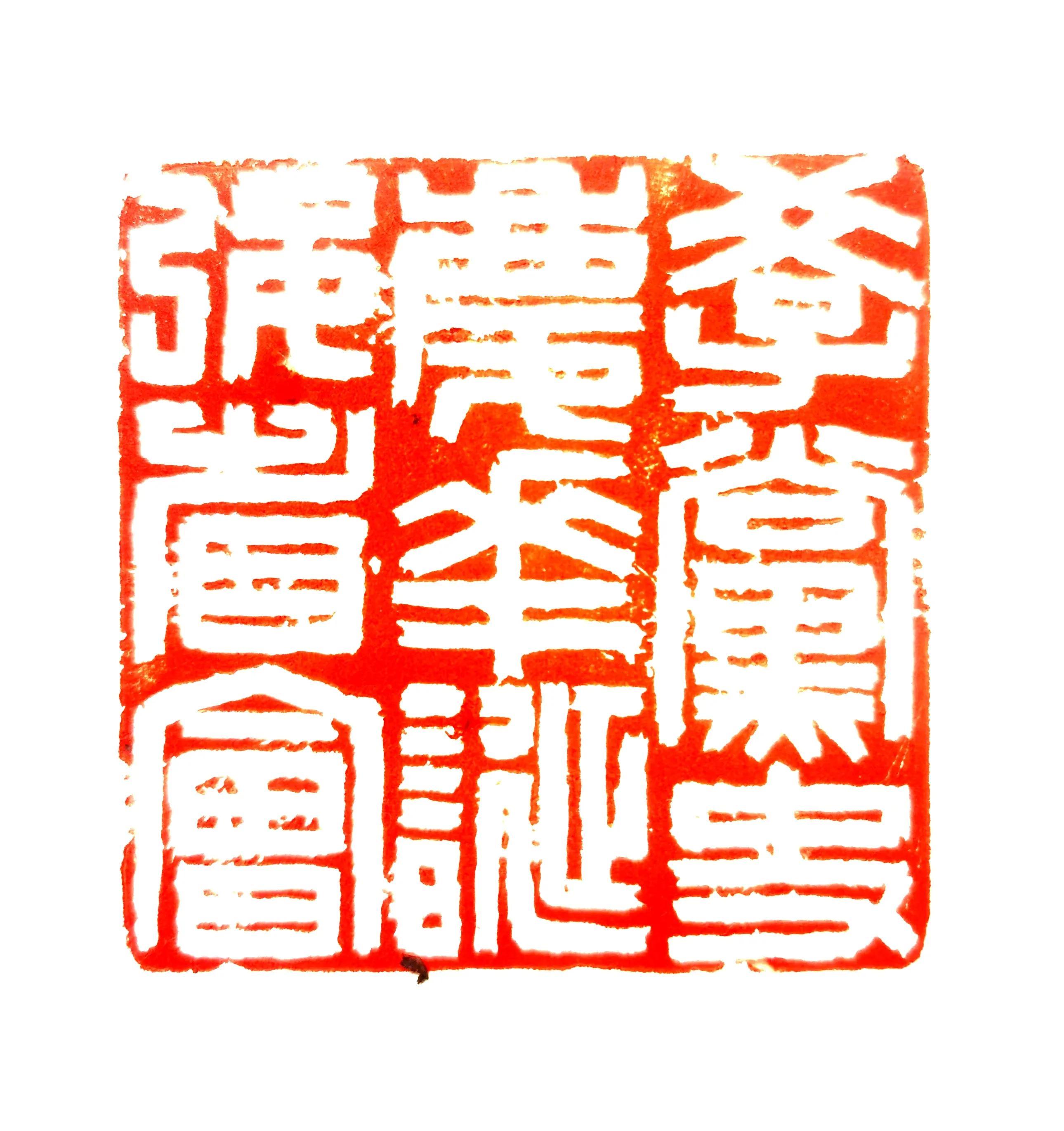 大刀记-戴军篆刻近作选