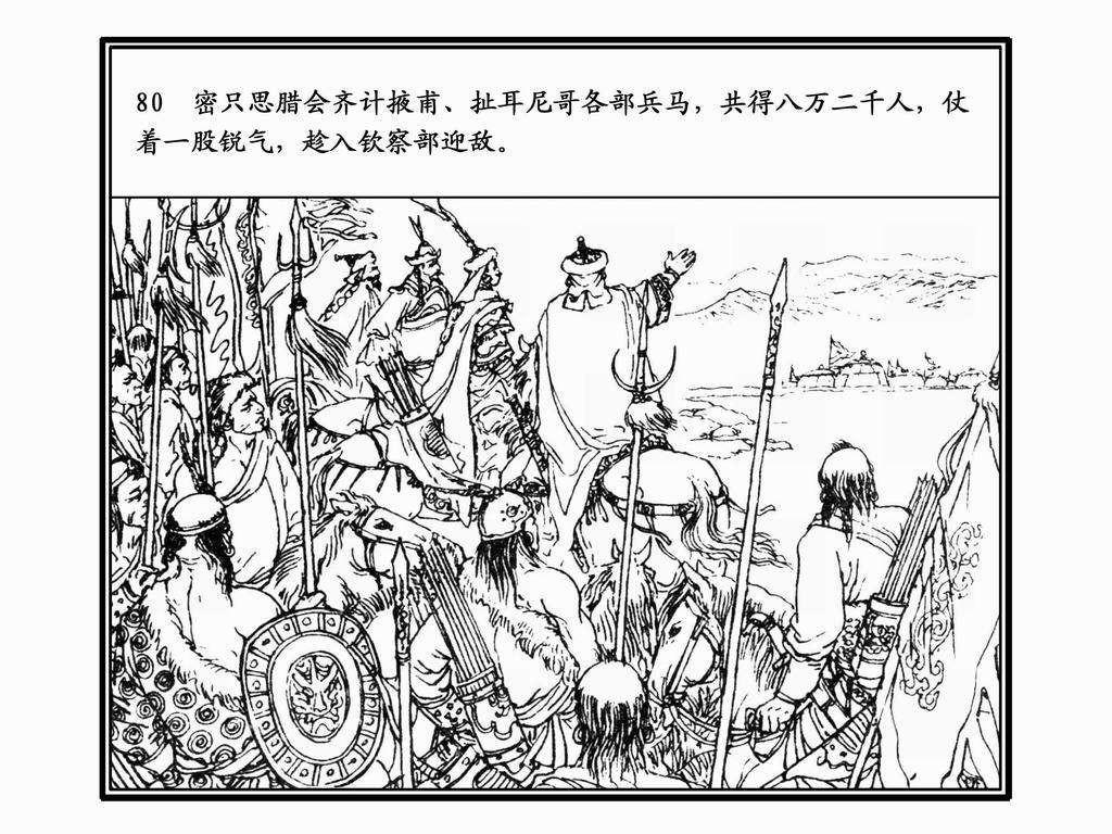 故事:看连环画小人书学历史-元史(二)-成吉思汗
