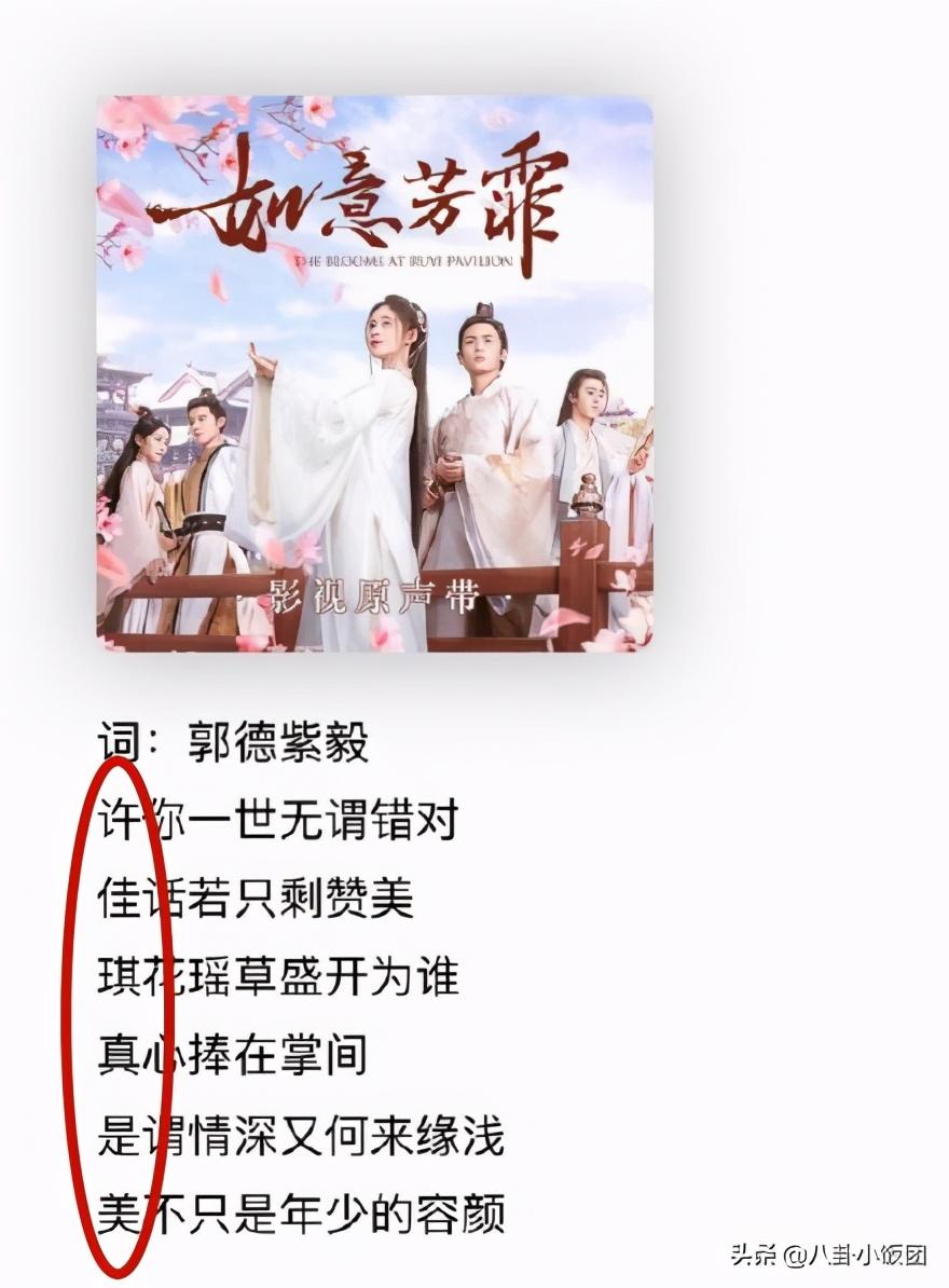 《如意芳霏》插曲竟藏藏头诗赞女二,网友:对得起女主鞠婧祎吗?