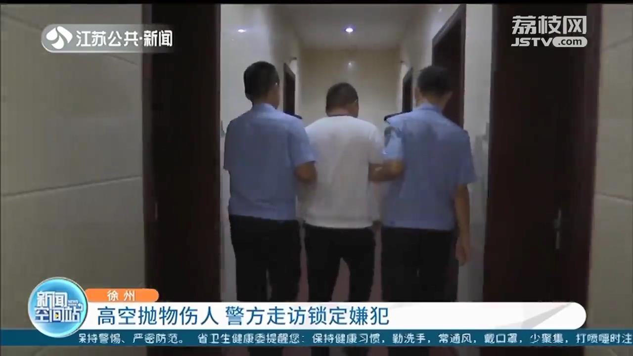 高空抛物致一老人腿部受伤 徐州警方走访锁定嫌犯