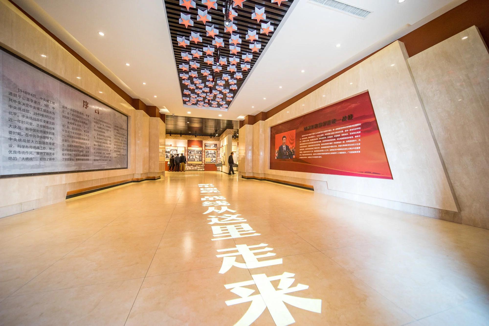 「西柏坡教育基地」之中央统战部旧址-新中国统一战线从这里走来