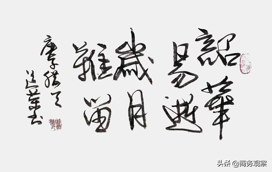 《时代复兴 沧桑百年》全国优秀艺术名家作品展——田道荣