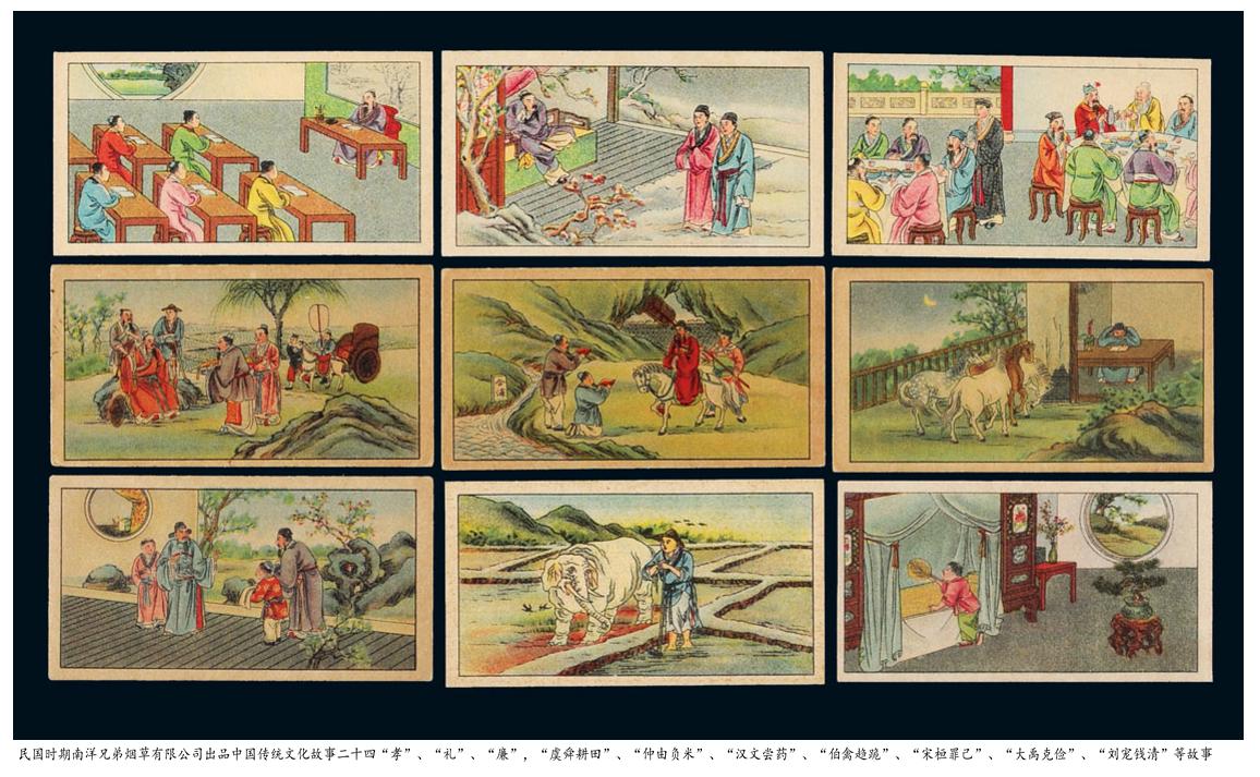 民国时期的老画片