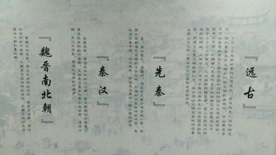 汝州历史沿革先秦时期