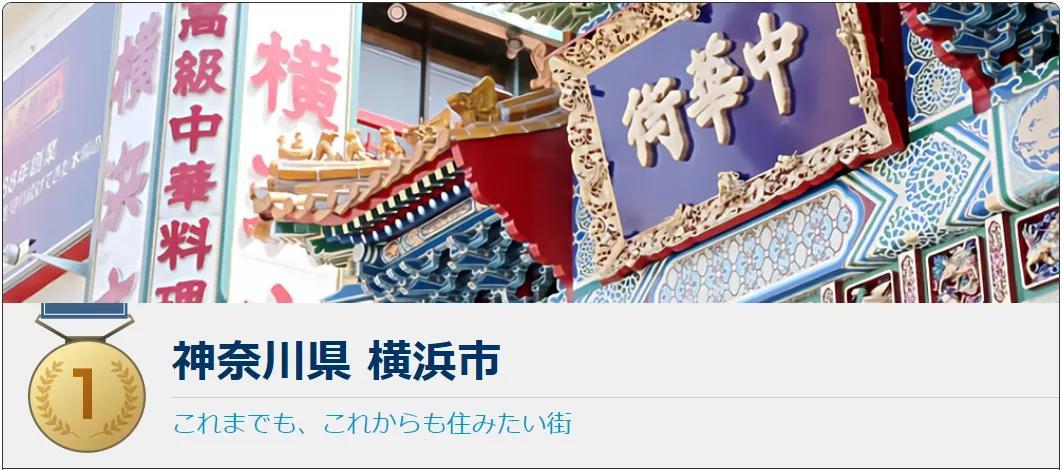 横滨国立大学:我们在山上认真地搞学术