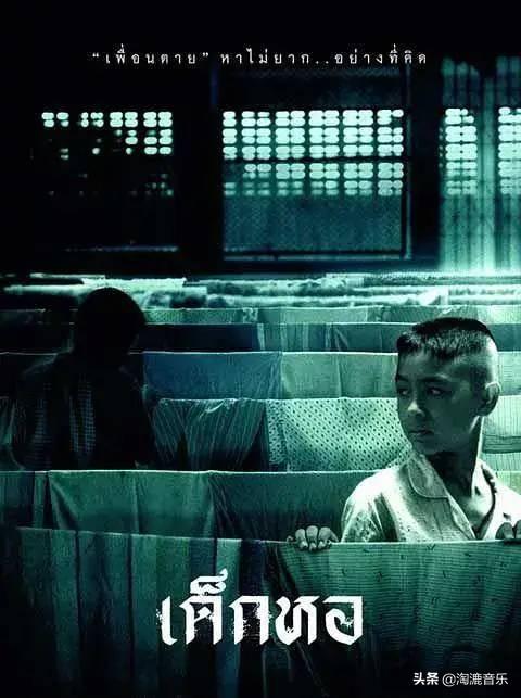 10部只有胆子大的人才敢看的泰国恐怖片,挑战自己的极限