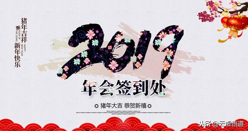 精选两份2019年企业开年晚会(年会)策划方案范文,直接就能用!