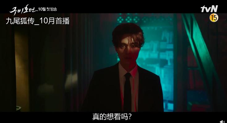 《九尾狐传》预告公开:李栋旭15秒个人秀,暗黑画风很吸睛