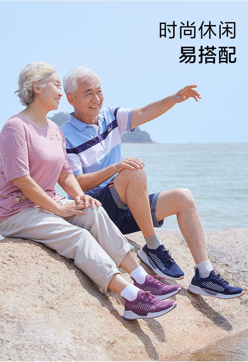 有没有凉爽透气又舒适的老人鞋推荐?