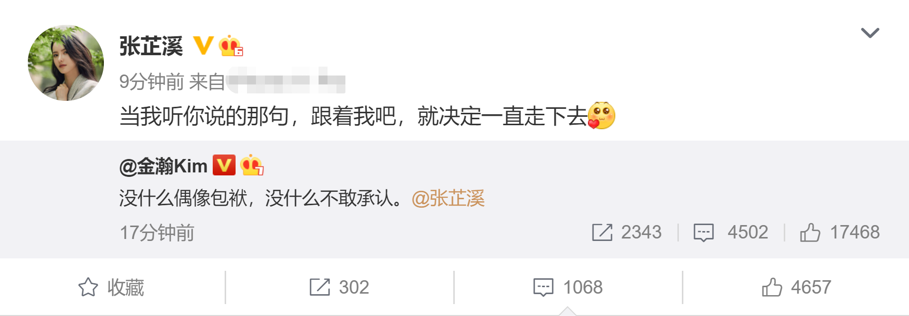 金瀚官宣恋情,为何是大6岁的张芷溪?通过他前任女友能找到答案