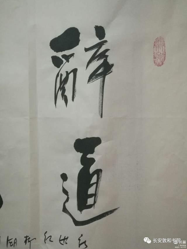 贾平凹:一代大师 千古人物