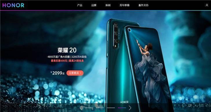 全新升级荣耀官网发布,2020年的5G手机上你下手了没有?