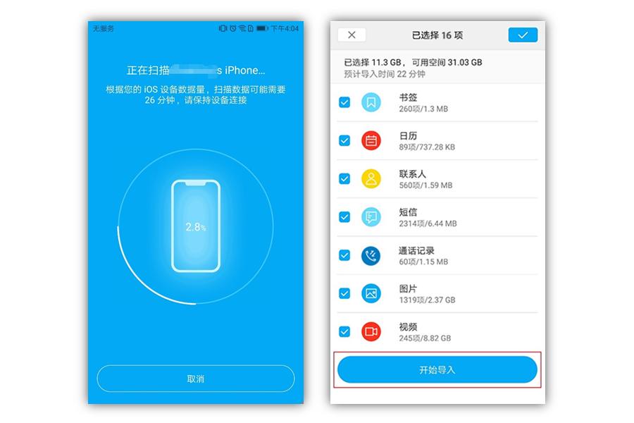 iPhone数据如何迅速迁移到华为手机?3种方法任你选!