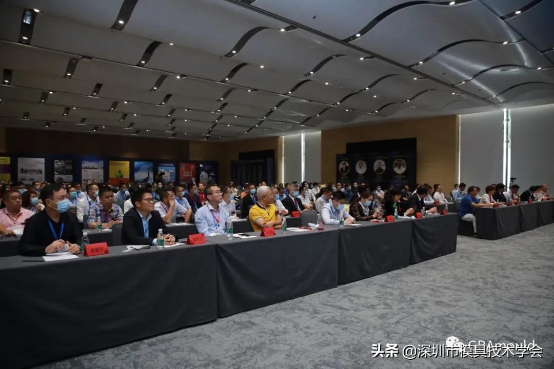 第十一届全球模具材料及配件应用交流大会在深圳盛大开幕