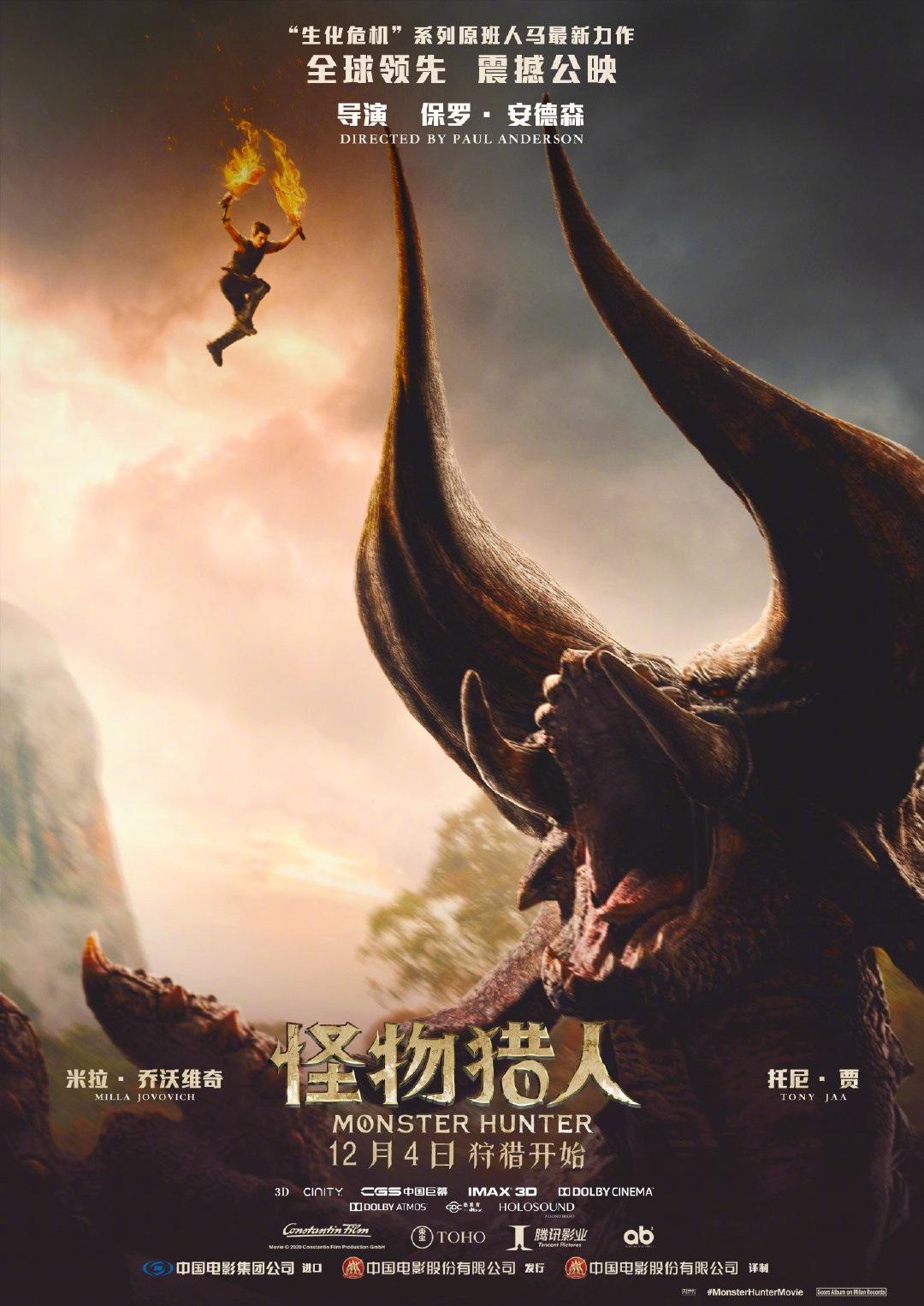 """逆属性大师重出江湖?《怪物猎人》电影要来了,操作很""""下饭"""""""