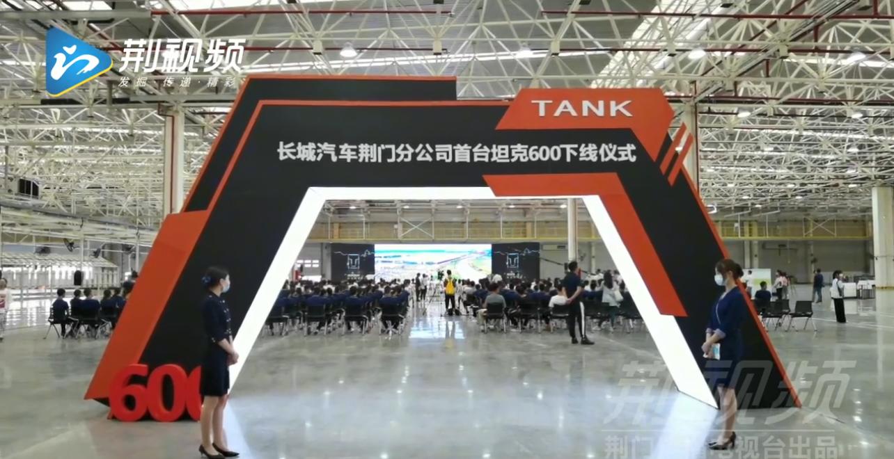 重磅消息 坦克600今日在荆门工厂下线!将于8月27日首发