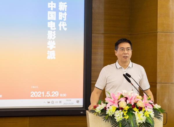 """北京电影学院成功举办""""新时代中国电影学派""""大型学术论坛"""
