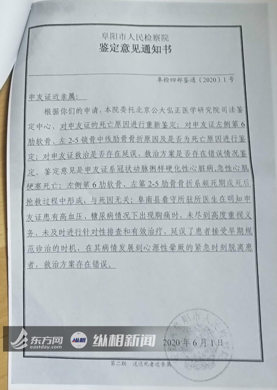 安徽男子看守所内心梗死亡案续:公安局主张向当地医院索赔,家属申请复议