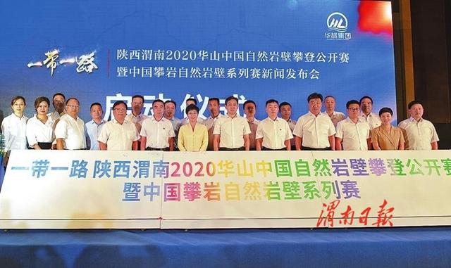 9月10日 渭南文化旅游资讯微报(组图)