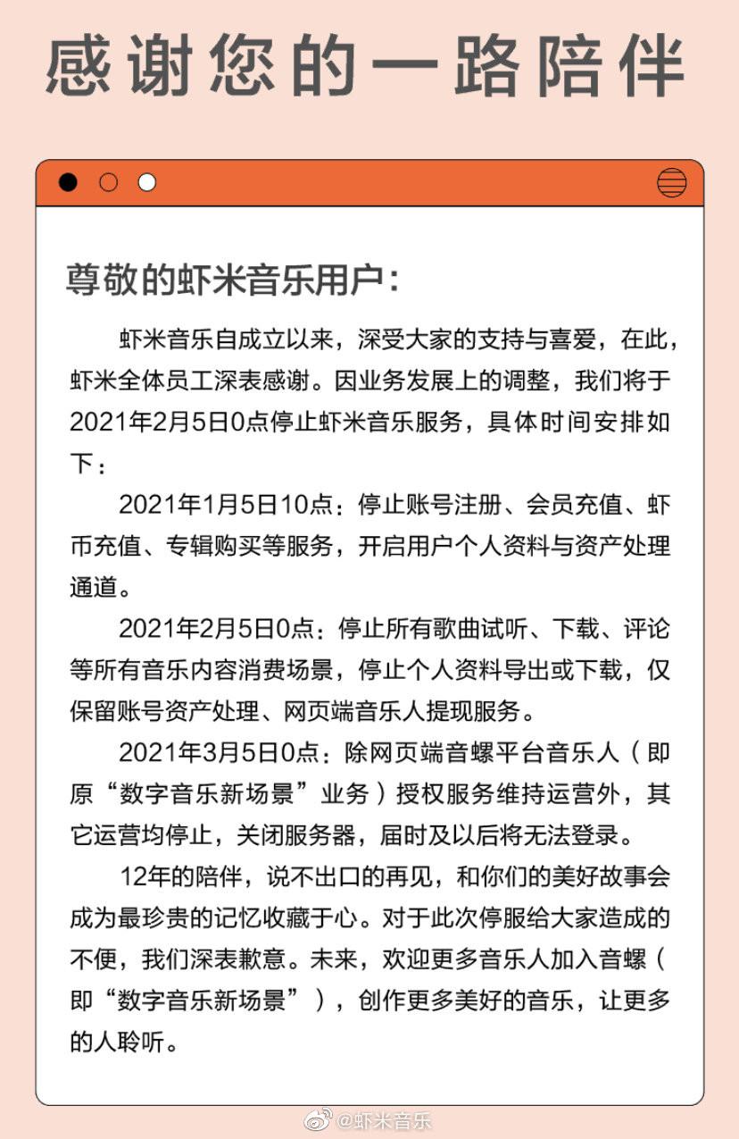 又一音乐平台退场!虾米音乐宣布将于2月5日关停