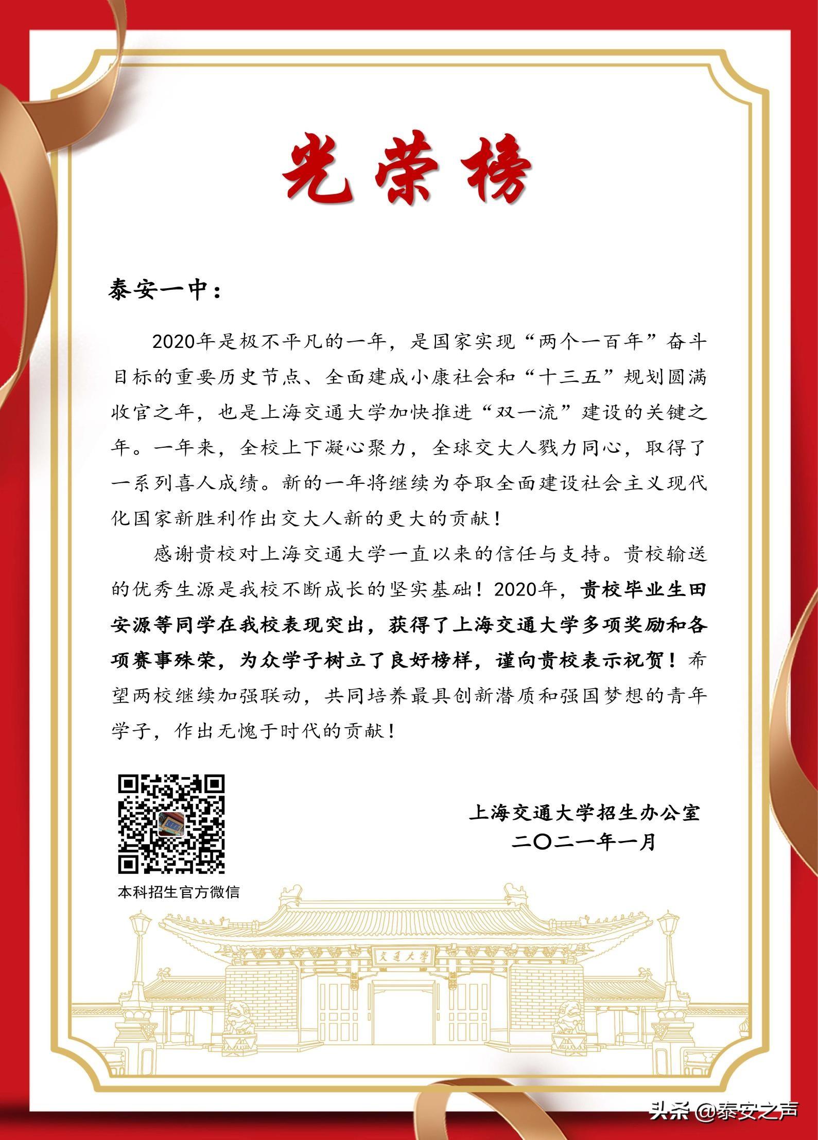 上海交通大学向泰安一中发来光荣榜