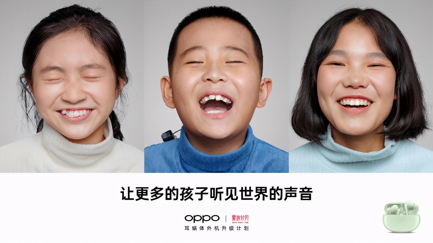 """联手""""爱的分贝"""",OPPO首次在行业发起听力障碍捐助项目"""
