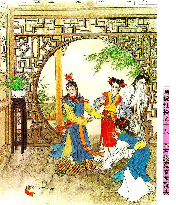 图说红楼(上)萧玉田 袁翔绘