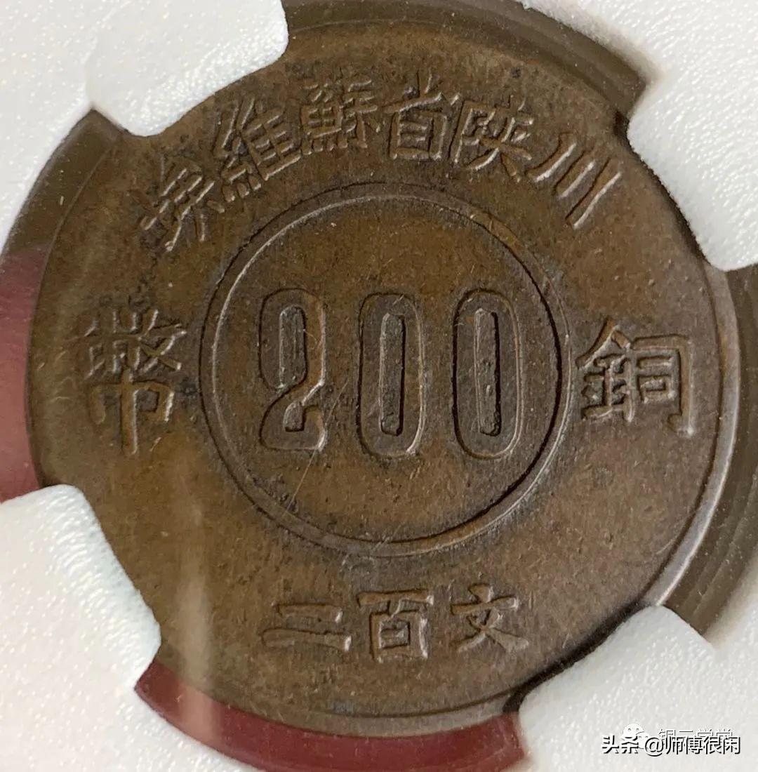 这些年,我们曾经错过的苏维埃铜元