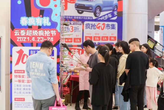 """云泰商业举办第五届""""超级疯抢节""""持续创新赋能实体商业"""