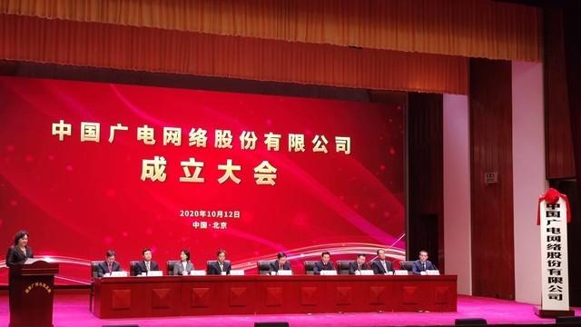 继移动电信联通后,国内第四大运营商在京成立,注册资本高达千亿-第2张图片-IT新视野