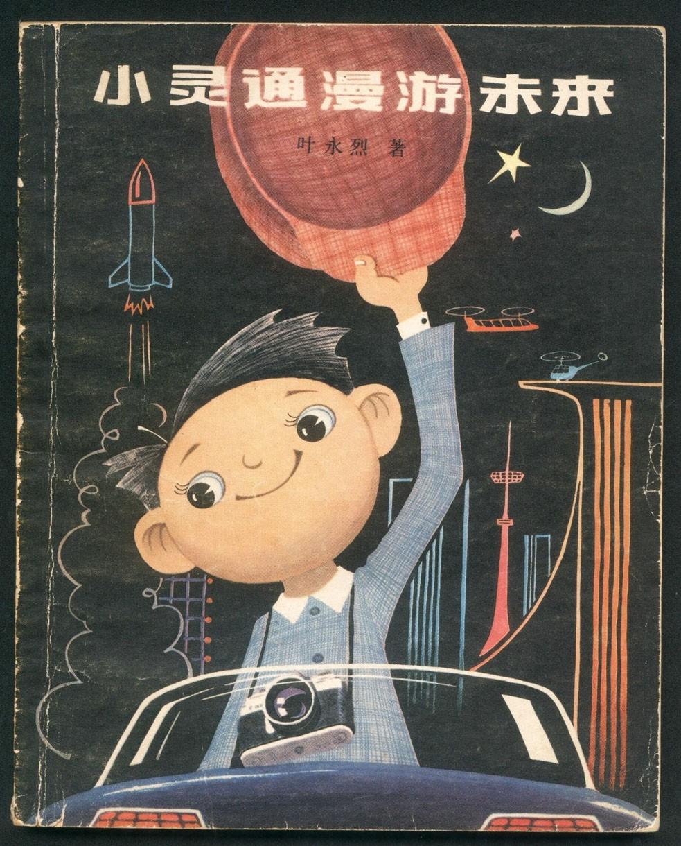 著名作家叶永烈的小灵通漫游记