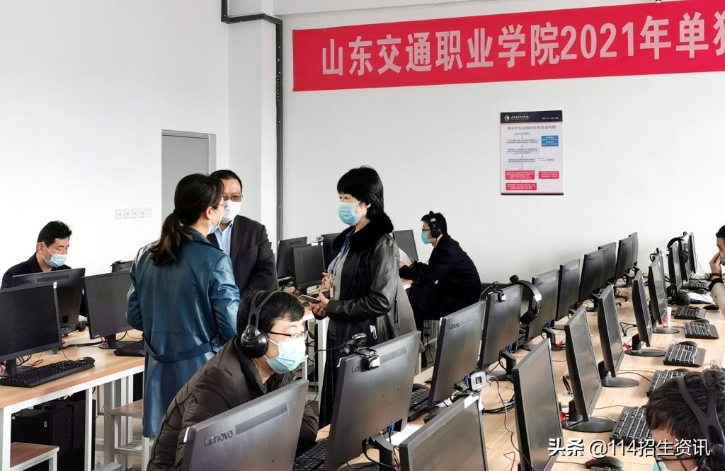 山东交通职业学院2021年单独招生和综合评价招生顺利进行