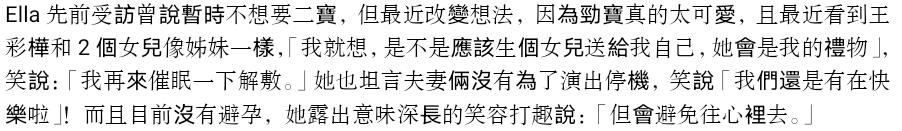 ELLA陳嘉樺無懼漏尿後遺症,欲解封肚皮拼生女兒,揚言拼二胎