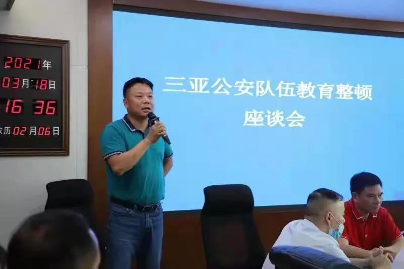 三亚市公安局组织各界人士召开公安队伍教育整顿征求意见座谈会