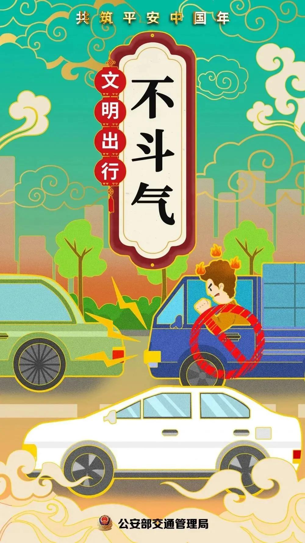 """渠县公安局交通警察大队发布春节出行""""避堵""""秘籍,建议合理选择出行线路"""