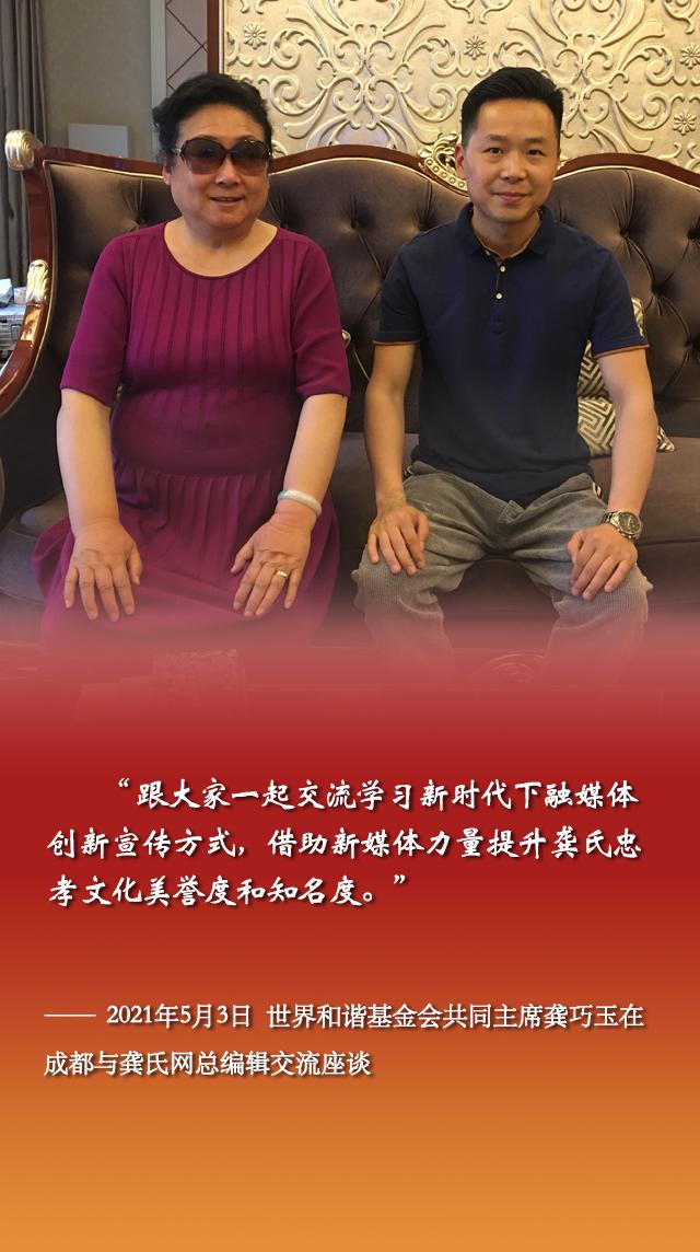 世界和谐基金会共同主席龚巧玉在成都与龚氏网总编辑交流座谈