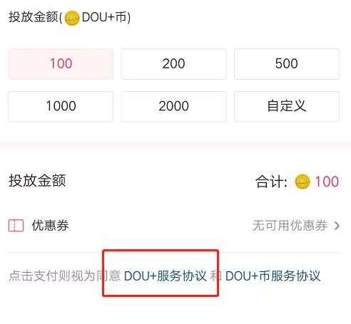 抖音账号没流量,该投DOU+吗?怎么投?
